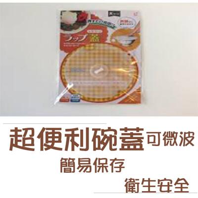 【生活好室】矽膠碗蓋(大) 14cm (1.6折)