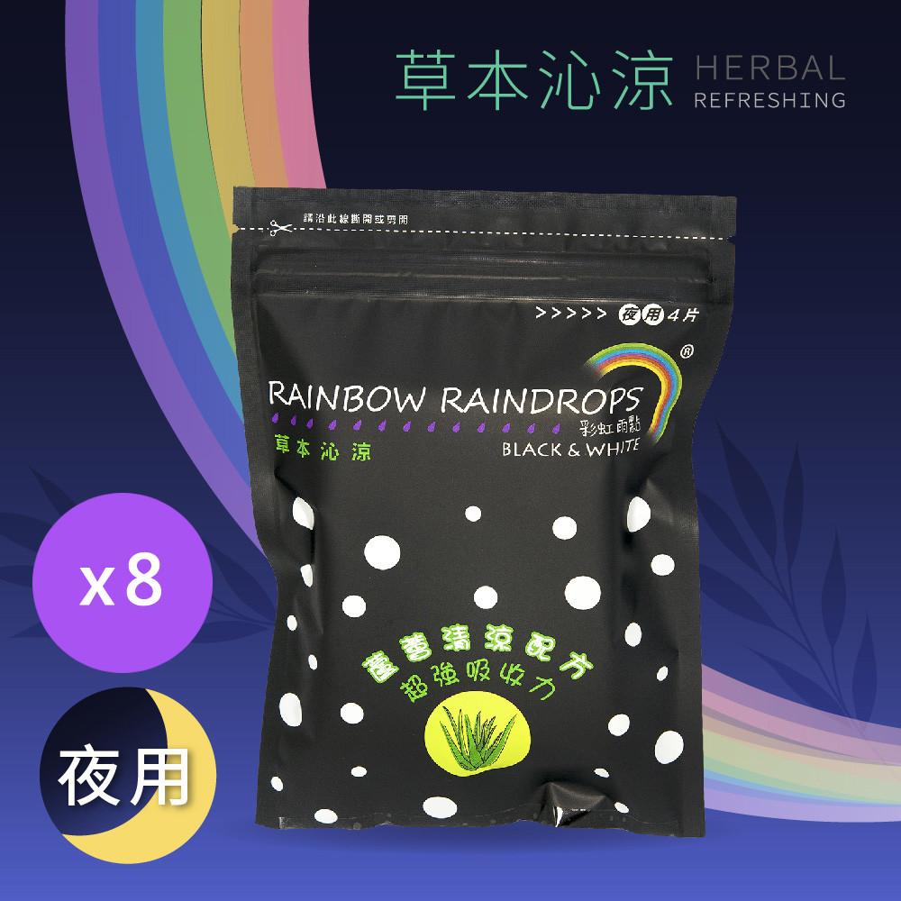 彩虹雨點-草本沁涼夜用衛生棉29cm/4片/包