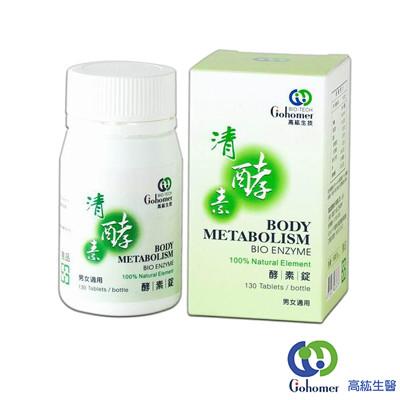 高紘生醫 清酵素 酵素錠 (30毫克x130錠/罐) (6.7折)