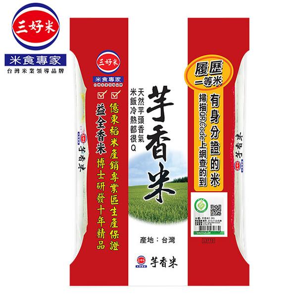 三好  芋香米-2.2kg/包(履歷一等米)