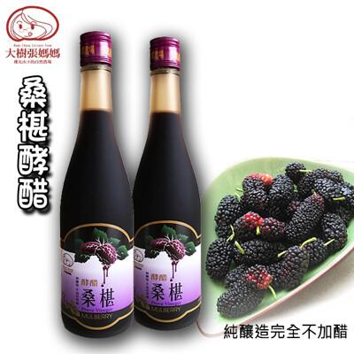 大樹張媽媽-桑椹酵醋600cc (7.3折)