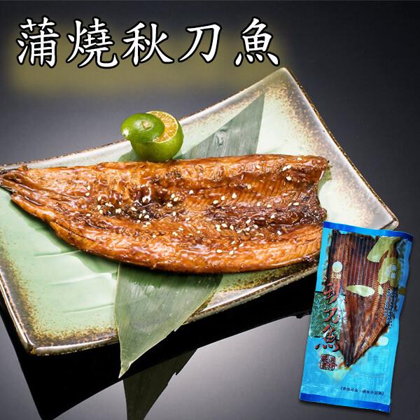 台灣蒲燒秋刀魚片-120g/片 [免運]