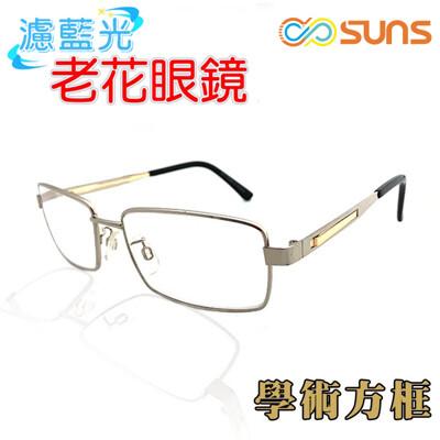 MIT 濾藍光 老花眼鏡 學術方框 閱讀眼鏡 高硬度耐磨鏡片 佩戴不暈眩 (5.4折)