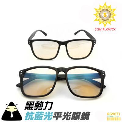 MIT 抗藍光眼鏡 平光眼鏡 保護眼睛 降低 3C產品對眼睛的傷害 ( RG9071 ) (4.8折)