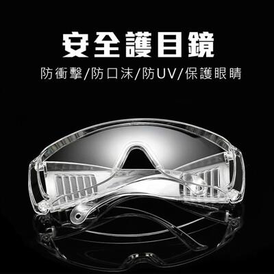 台灣製造安全護目鏡 強化鏡片 抗紫外線UV400 檢驗合格