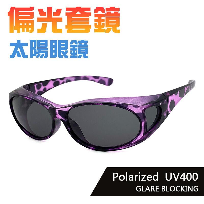 mit豹紋紫偏光太陽眼鏡 polaroid套鏡 眼鏡族首選 抗uv400 防眩光反光 免脫眼鏡直接戴