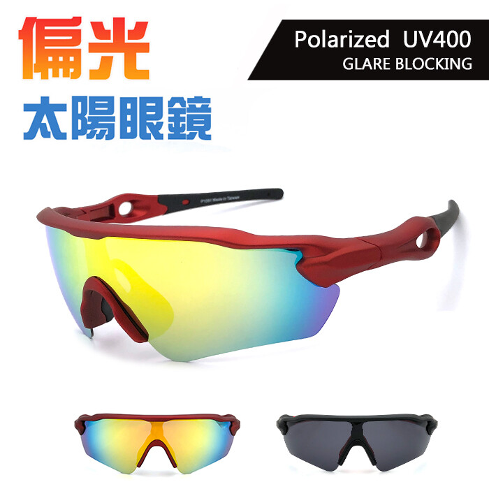 酷炫運動偏光墨鏡 抗uv 抗衝擊 台灣製 保護眼睛 偏光太陽眼鏡