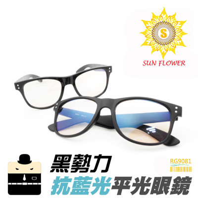 MIT 抗藍光眼鏡 平光眼鏡 保護眼睛 降低 3C產品對眼睛的傷害 ( RG9081 ) (4.8折)