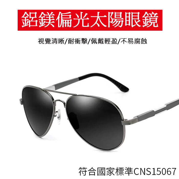 mit鋁鎂合金偏光飛行員蛤蟆鏡太陽眼鏡 時尚飛行員墨鏡 流行墨鏡 抗uv400 潮流墨鏡