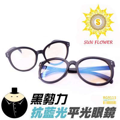 MIT 抗藍光眼鏡 平光眼鏡 保護眼睛 降低 3C產品對眼睛的傷害 ( RG9113 ) (4.8折)
