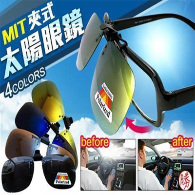 寶麗萊超輕量偏光夾式太陽眼鏡(台灣製) (6.7折)