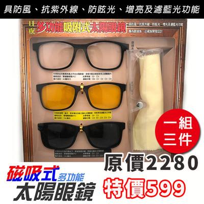 MIT磁吸式偏光太陽眼鏡三件組(盒裝)近視族老花眼鏡最佳首選配度數方便造型實用親民高品質 (2.4折)