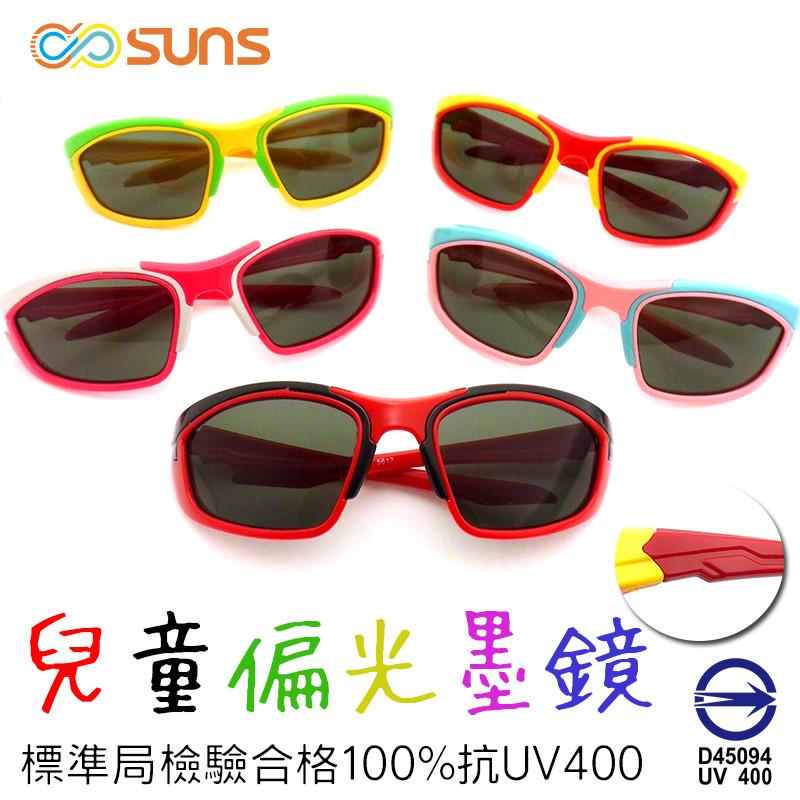 mit 兒童偏光太陽眼鏡 運動眼鏡 抗uv400 保護眼睛  彈性超強 檢驗合格rg56117