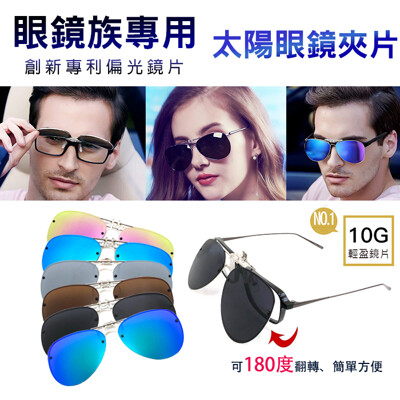 飛行員夾片太陽眼鏡 僅10克偏光夾片 水滴型水銀鏡面夾片 抗UV400 近視最佳首選 可掀式太陽眼鏡 (4.6折)