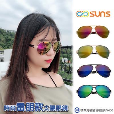 MIT雷朋太陽眼鏡 經典款  圖騰 復古款 金屬框架 抗紫外線UV400 檢驗合 【RG21367】 (5.1折)