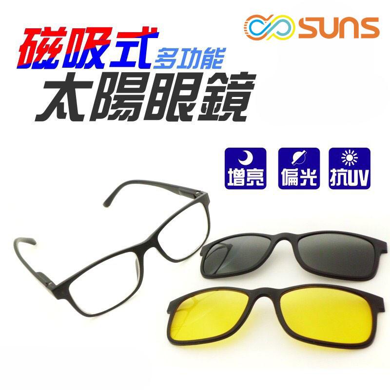 磁吸式偏光太陽眼鏡三件組近視族老花眼鏡最佳首選配度數方便造型實用親民高品質mit