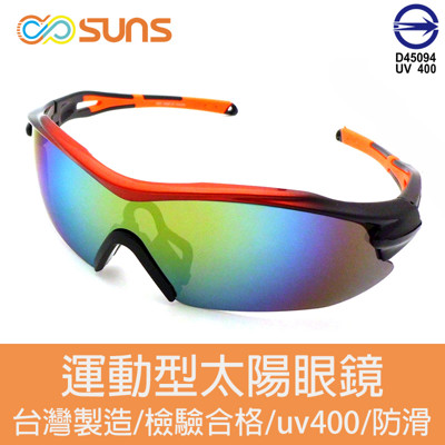 MIT運動型太陽眼鏡  休閒自行車專用  運動型眼鏡  熱銷款 【RG82203】 (4.9折)