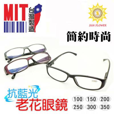 MIT抗藍光 老花眼鏡 閱讀眼鏡 簡約款 標準局檢驗合格 高硬度耐磨鏡片 配戴不暈眩 (4.5折)