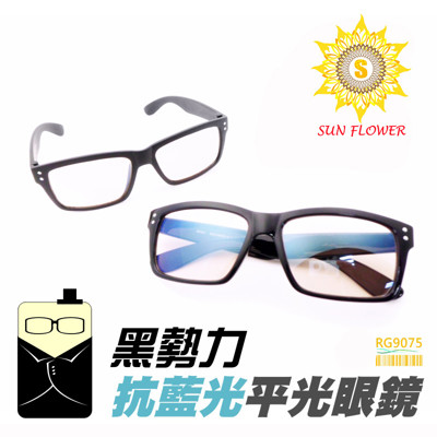 MIT 抗藍光眼鏡 平光眼鏡 保護眼睛 降低 3C產品對眼睛的傷害 ( RG9075 ) (4.8折)