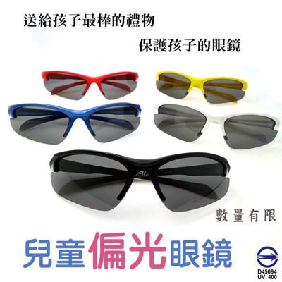 MIT 兒童偏光太陽眼鏡 抗UV400 保護眼睛 檢驗合格 (5.1折)