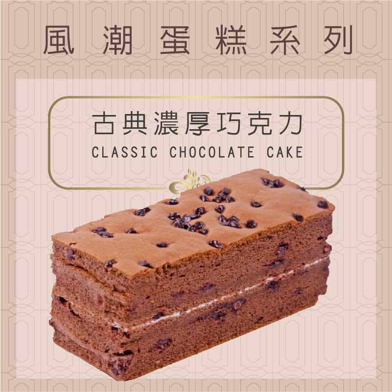 滋本家ziboon古典濃厚巧克力蛋糕 經典系列