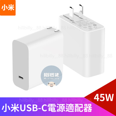 【官方正品】小米USB-C電源適配器 45W TYPE-C 充電器 筆電USB-C充電 45W充電器 (8.3折)
