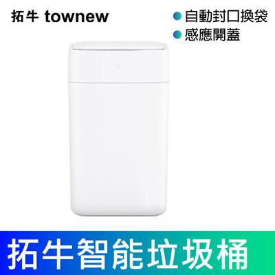 【台灣現貨】拓牛智能垃圾桶 小米有品 自動打包 15.5L大容量 感應開蓋 自動打包換袋 感應垃圾桶 (7.5折)