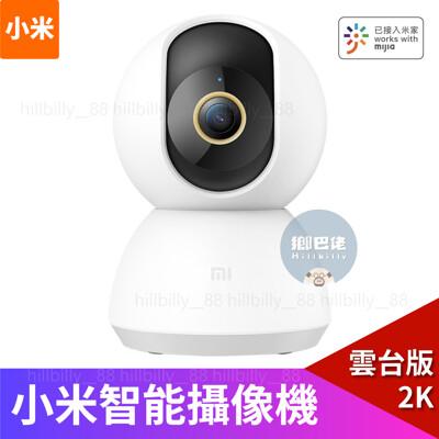 【官方正品】小米監視器雲台版2K 小米攝像機雲台版 米家監視器 2K 米家 智能 攝像機 攝像頭小米 (9.1折)