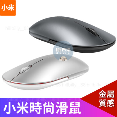 【官方正品】小米時尚無線滑鼠 無線鼠標 靜音無聲 無線滑鼠 金屬質感 無線雙模連接 家用 筆電 桌上 (8折)