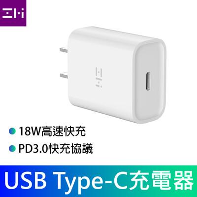 【官方正品】ZMI紫米USB Type-C快速充電器 小米有品 18W PD3.0 快充 充電器 (7.8折)