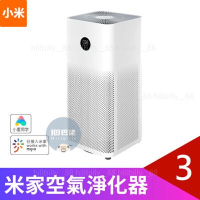 【官方正品】小米 米家空氣淨化器3 米家空氣清淨機3 米家 空氣淨化器 3 小米空氣清淨機 淨化器 (6.9折)