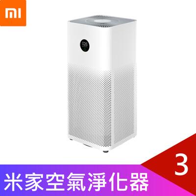 【官方正品】小米 米家空氣淨化器3 米家空氣清淨機3 米家 空氣淨化器 3 小米空氣清淨機 淨化器 (8.5折)