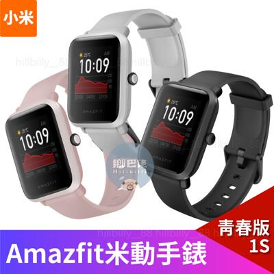 【官方正品】Amazfit 米動手錶青春版1S 小米手錶 繁體中文 GPS 心率 通知 智慧手錶 米 (7.3折)