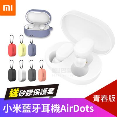 【官方正品】小米藍牙耳機 AirDots青春版 藍芽耳機 迷你藍牙耳機 小米耳機 白色 無線耳機 (6.6折)