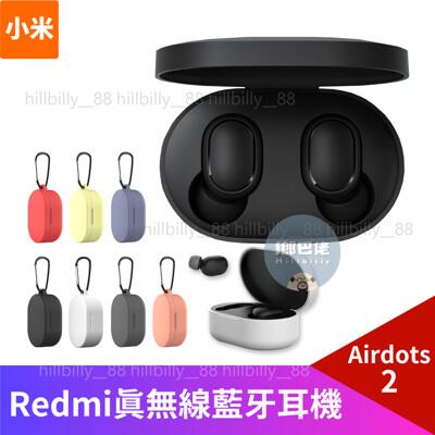 【官方正品】新款 二代 小米 紅米 Redmi AirDots 2 S 升級版 超值版 藍芽耳機 雙 (5.9折)
