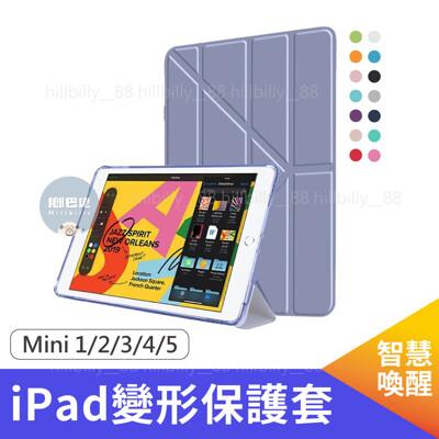 💥現貨💥 iPad 變形保護套 保護殼 保護套 iPad mini 1/2/3/4/5 7.9寸