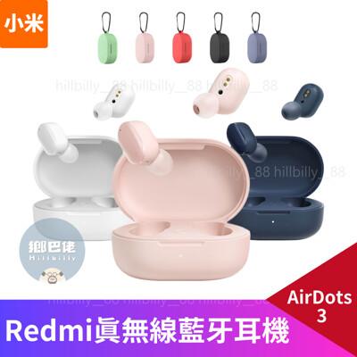 💥新品💥 小米 Redmi AirDots 3 紅米 真無線藍牙耳機 無線藍牙耳機 藍牙5.2