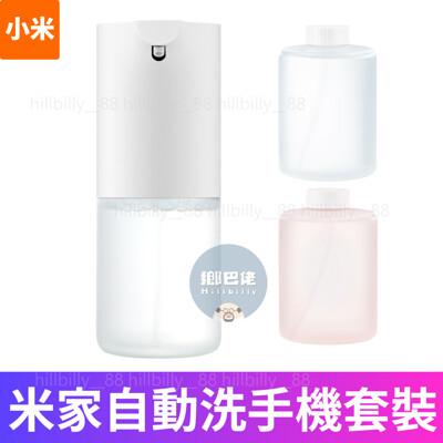 【官方正品】小米 米家自動洗手機 自動感應出泡 洗手機 小米洗手機 抗菌 洗手 自動 小米洗手液套裝