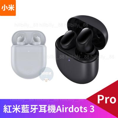 💥現貨💥Redmi AirDots 3 Pro 真無線藍牙耳機 藍牙5.2 TWS 降噪 真無線 (6.7折)