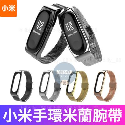 【台灣現貨】小米 手環3 4 金屬腕帶 金屬米蘭卡扣 小米3替換 腕帶 錶帶 小米手環4 不鏽鋼 (7.4折)
