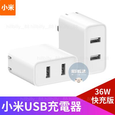 【官方正品】小米 小米兩孔充電器 36W快充版 小米充電器 充電器 QC3.0 USB充電 快充 2 (7.1折)