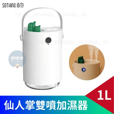 💥現貨💥 小米有品 向物USB雙噴加濕器 向物 無線加濕器 仙人掌雙噴加濕器 辦公室靜音 臥室