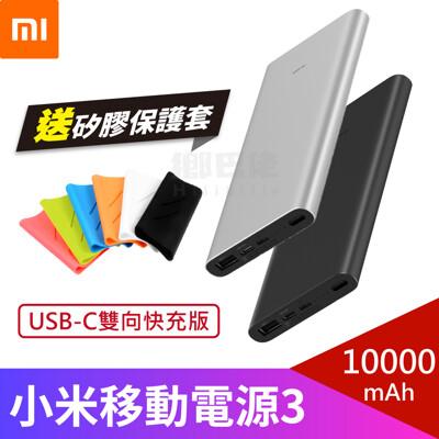 【官方正品】小米 小米行動電源3 10000mAh USB-C雙向快充版 移動電源  行動電源 (6.3折)