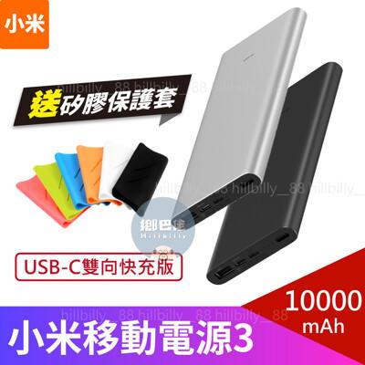 官方正品小米 小米行動電源3 10000mah usb-c雙向快充版 移動電源  行動電源 (6.3折)