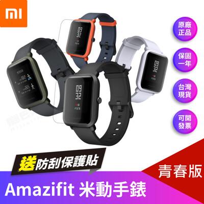 【官方正品】Amazfit米動手錶 青春版 繁體中文 小米 青春版 運動手錶 智能手錶 (8.2折)