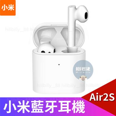 官方正品小米 小米真無線藍牙耳機air 2s 小米air2 2s se 無線充電 運動耳機 藍芽 (8.1折)