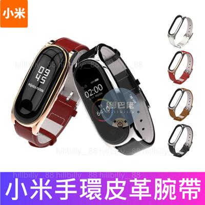 【3/4通用】小米手環3 小米手環4 皮革錶帶 真皮腕帶 瘋馬紋錶帶 替換皮帶 專屬腕帶 腕帶 (7.9折)