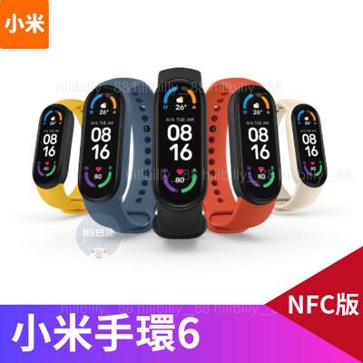 🔥保固一年 小米手環6 NFC版 繁體中文 增加50%大螢幕 血氧測量 小米 手環6 小米 (8.4折)
