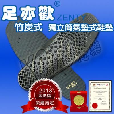 足亦歡ZENTY 獨立筒氣墊式鞋墊(竹炭) (5.3折)