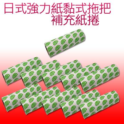 黏巴達 日式強力紙黏除塵補充捲 除塵捲/除毛髮/黏毛捲 (4.5折)